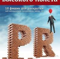 Роман Масленников «PR для птиц высокого полета. 18 фишек для раскрутки топ-менеджеров, чиновников, звезд, etc»