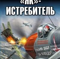 Роман Юров ««Як» – истребитель. Чужая судьба»