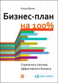 Ронда Абрамс «Бизнес-план на 100%. Стратегия и тактика эффективного бизнеса»