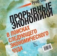 Ручир Шарма «Прорывные экономики. В поисках следующего экономического чуда»