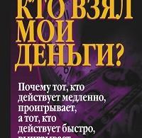 Шэрон Лектер, Роберт Кийосаки «Кто взял мои деньги?»
