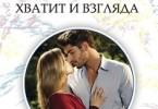 Шэрон Кендрик «Хватит и взгляда»