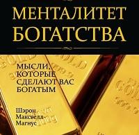 Шэрон Максвелл-Магнус «Менталитет богатства»