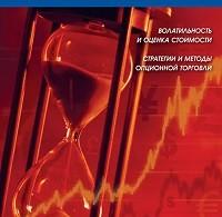 Шелдон Натенберг «Опционы: Волатильность и оценка стоимости. Стратегии и методы опционной торговли»