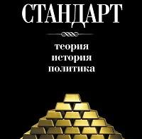 Сборник «Золотой стандарт: теория, история, политика»