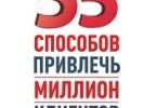 Сергей Белый, Артем Куфтырев «55 способов привлечь миллион клиентов»