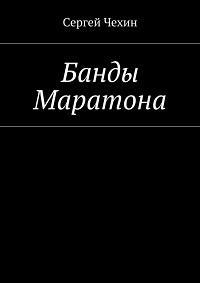 Сергей Чехин «Банды Маратона»