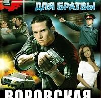 Сергей Донской «Воровская свобода»