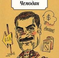 Сергей Довлатов «Чемодан (сборник)»
