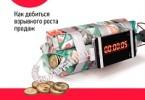 Сергей Филиппов «Sales-детонатор. Как добиться взрывного роста продаж»
