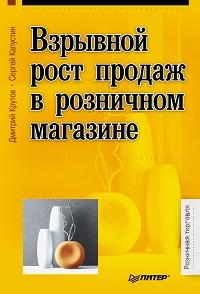Сергей Капустин, Дмитрий Крутов «Взрывной рост продаж в розничном магазине»