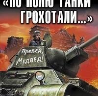 Сергей Константинов ««По полю танки грохотали…». «Попаданцы» против «Тигров»»