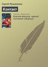 Сергей Лукьяненко «Контакт»