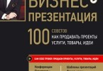 Сергей Ребрик «Бизнес-презентация. 100 советов, как продавать проекты, услуги, товары, идеи»