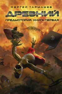 Сергей Тармашев «Древний. Предыстория. Книга 1»