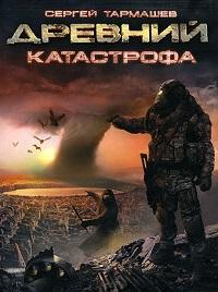 Сергей Тармашев «Катастрофа»