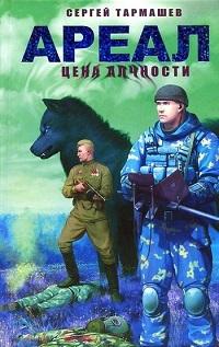 Сергей Тармашев «Цена алчности»