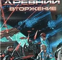 Сергей Тармашев «Вторжение»