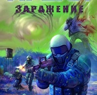 Сергей Тармашев «Заражение»