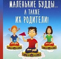 Сиэл Клэридж «Маленькие Будды…а так же их родители! Буддийские секреты воспитания детей»