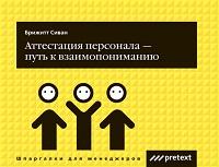 Сиван Брижитт «Аттестация персонала – путь к взаимопониманию»