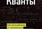 Скотт Паттерсон «Кванты. Как волшебники от математики заработали миллиарды и чуть не обрушили фондовый рынок»