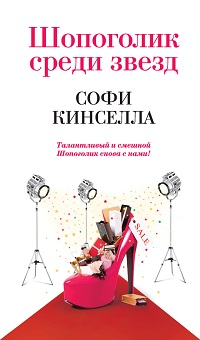 Софи Кинселла «Шопоголик среди звезд»