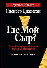 Спенсер Джонсон «Где мой сыр?»