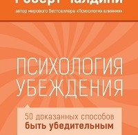 Стив Мартин, Ноа Гольдштейн, Роберт Чалдини «Психология убеждения. 50 доказанных способов быть убедительным»