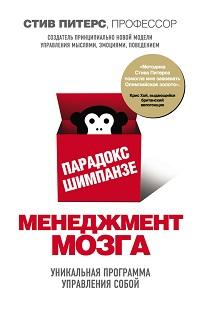 Стив Питерс «Парадокс Шимпанзе. Менеджмент мозга»