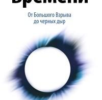 Стивен Хокинг «Краткая история времени. От Большого Взрыва до черных дыр»