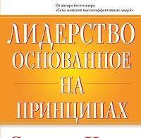 Стивен Кови «Лидерство, основанное на принципах»