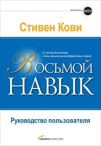 Стивен Кови «Восьмой навык. Руководство пользователя»