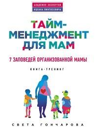 Света Гончарова «Тайм-менеджмент для мам. 7 заповедей организованной мамы»