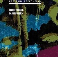 Светлана Алексиевич «Цинковые мальчики»