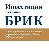 Светлана Бородина «Инвестиции в странах БРИК. Оценка риска и корпоративного управления в Бразилии, России, Индии и Китае»