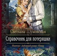 Светлана Шумовская «Справочник для потеряшки»