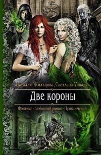 Светлана Ушкова, Наталья Жильцова «Две короны»