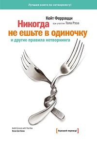 Тал Рэз, Кейт Феррацци ««Никогда не ешьте в одиночку» и другие правила нетворкинга»