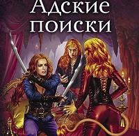 Татьяна Андрианова «Адские поиски»