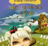 Татьяна Луганцева «Мисс несчастный случай»