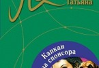 Татьяна Полякова «Капкан на спонсора»