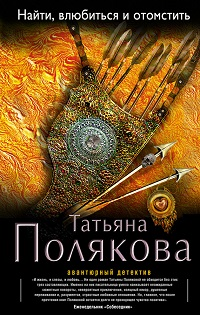 Татьяна Полякова «Найти, влюбиться и отомстить»
