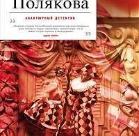 Татьяна Полякова «Вся правда, вся ложь»