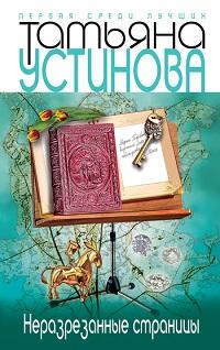 Татьяна Устинова «Неразрезанные страницы»