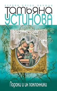 Татьяна Устинова «Пороки и их поклонники»