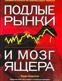 Терри Бернхем «Подлые рынки и мозг ящера: Как заработать деньги, используя знания о причинах маний, паники и крахов на финансовых рынках»