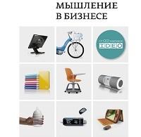 Тим Браун «Дизайн-мышление: от разработки новых продуктов до проектирования бизнес-моделей»