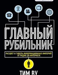 Тим Ву «Главный рубильник. Расцвет и гибель информационных империй от радио до интернета»