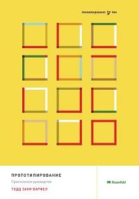 Тодд Варфел «Прототипирование. Практическое руководство»